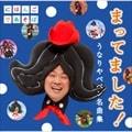 NHK「にほんごであそぼ」まってました!〜うなりやベベン 名曲集〜 (2枚組 ディスク1)