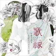「歌縁」(うたえにし)-中島みゆき RESPECT LIVE 2015-