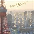 J-POP 90's Best〜言いたい事も言えないこんな世の中は〜