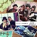 NHK「ムジカ・ピッコリーノ」ピッコリーノ号の冒険 II