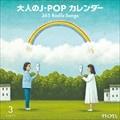 大人のJ-POPカレンダー 365 Radio Songs 3月〜出会いと初恋〜 (2枚組 ディスク1)
