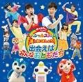 NHK「おかあさんといっしょ」スペシャルステージ 星で会いましょう! 出会えばみんなおともだち