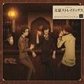アニメ『文豪ストレイドッグス』オリジナルサウンドトラック02