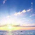 【CDシングル】暁の君に