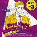 ジョジョの奇妙な冒険ダイヤモンドは砕けない O.S.T Vol.2〜Good Night Morioh Cho〜