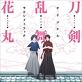 「刀剣乱舞-花丸-」オリジナル・サウンドトラック