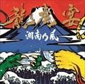 【CDシングル】 龍虎宴