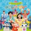 NHK「おかあさんといっしょ」ファミリーコンサート みんなでおどろう♪お城のパーティー
