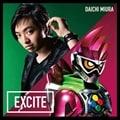 【CDシングル】仮面ライダーエグゼイド テレビ主題歌「EXCITE」