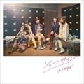 【CDシングル】 シュートサイン(TypeE) (2枚組 ディスク1)