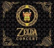 ゼルダの伝説 30周年記念コンサート (2枚組 ディスク1)