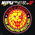 新日本プロレスリング グレイテストミュージックV