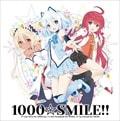 1000☆SMILE!!
