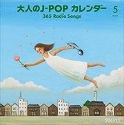 大人のJ-POPカレンダー〜365 Radio Songs〜5 (2枚組 ディスク2)