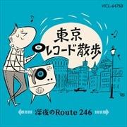 東京レコード散歩〜深夜のROUTE246〜