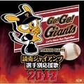 読売ジャイアンツ 選手別応援歌 2017