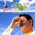 菊次郎の夏 サウンドトラック