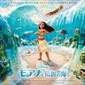モアナと伝説の海 オリジナル・サウンドトラック<日本語版>