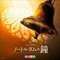 劇団四季ミュージカル「ノートルダムの鐘」オリジナル・サウンドトラック(カジモド役:飯田達郎)