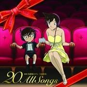 劇場版 名探偵コナン主題歌集〜20 All Songs〜 (2枚組 ディスク1)