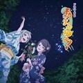 ドラマCD「あまんちゅ!」第2巻