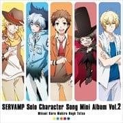 TVアニメ「SERVAMP-サーヴァンプ-」ソロキャラクターソングミニアルバム Vol.2