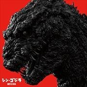 シン・ゴジラ劇伴音楽集 [UHQCD]