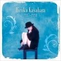 Hiroko Kasahara 1987-1998 (2枚組 ディスク1)