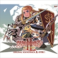 世界樹の迷宮II 諸王の聖杯 オリジナル・サウンドトラック (3枚組 ディスク3)