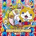 妖怪ウォッチ オリジナルサウンドトラックGAME〜妖怪ウォッチ3〜 (2枚組 ディスク1)