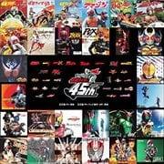 仮面ライダー45周年記念BOX 昭和ライダー&平成ライダーTV主題歌 (3枚組 ディスク2)