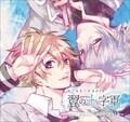 シチュエーションCD「翼の十字軍 〜【好き】を言えない世界で【好き】を〜」