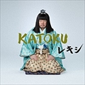 【CDシングル】KATOKU