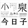 コイズミクロニクル~コンプリートシングルベスト1982-2017~ (3枚組 ディスク1)