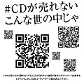 【CDシングル】#CDが売れないこんな世の中じゃ