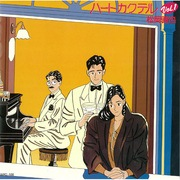 ハートカクテル Vol.1 [SHM-CD]