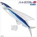 ハートカクテル Vol.2 [SHM-CD]