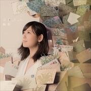 【CDシングル】 コトノハ