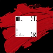 【CDシングル】 血、汗、涙