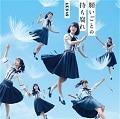【CDシングル】願いごとの持ち腐れ (Type A) (2枚組 ディスク1)