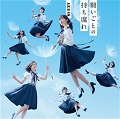 【CDシングル】 [特典DVD] 願いごとの持ち腐れ (Type C) (2枚組 ディスク2)