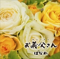 【CDシングル】お義父さん