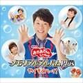 NHK「おかあさんといっしょ」メモリアルアルバム Plus(プラス) やくそくハーイ!