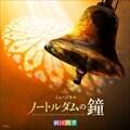 劇団四季ミュージカル「ノートルダムの鐘」オリジナル・サウンドトラック(カジモド役:海宝直人)