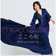 こころ唄〜Best&Cover 30〜 (2枚組 ディスク2)