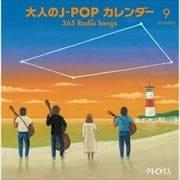 大人のJ-POPカレンダー〜365 Radio Songs〜 9月友情 (2枚組 ディスク1)