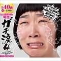 ガチ涙4〜ALLジャンル泣きMIX〜