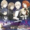 「VitaminX」10thアニバーサリードラマCD「VitaminX 豪華客船ウィング号 魅惑のハラハラクルージング」