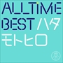 All Time Best ハタモトヒロ (2枚組 ディスク2)