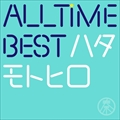 All Time Best ハタモトヒロ (2枚組 ディスク1)